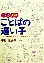 スーパーセール 中古 1 2 3歳ことばの遅い子 中川信子 商舗 afb ことばを育てる暮らしの中のヒント 著者