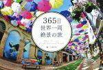 中古 365日世界一周絶景の旅 大注目 購入 TABIPPO 編者 afb