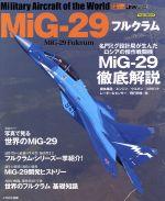 中古 有名な バースデー 記念日 ギフト 贈物 お勧め 通販 MiG-29 フルクラム J afb 世界の名機シリーズイカロスMOOK Wings特別編集 イカロス出版