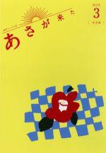 【中古】 連続テレビ小説 あさが来た 完全版 DVD-BOX3 /波瑠,玉木宏,寺島しのぶ,林ゆうき(音楽) 【中古】afb