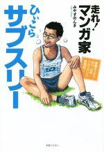 中古 走れ マンガ家ひぃこらサブスリー 運動オンチで85kg52歳フルマラソン挑戦記 訳あり品送料無料 著者 予約 afb みやすのんき