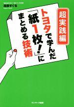 年間定番 付与 中古 トヨタで学んだ 紙1枚 にまとめる技術 浅田すぐる 著者 超実践編 afb