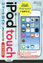 中古 授与 捧呈 iPod touchスマートガイド iOS 9対応 afb 著者 リンクアップ