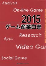 【中古】 ゲーム産業白書(2015) /株式会社メディアクリエイト(著者) 【中古】afb