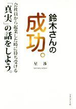 中古 鈴木さんの成功 祝日 激安通販ショッピング 会社員から起業した時に待ち受ける 真実 星渉 著者 afb の話をしよう
