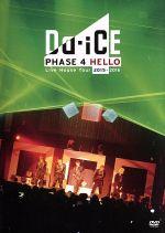 【中古】 Da-iCE Live House Tour 2015-2016-PHASE 4 HELLO-(初回限定版) /Da-iCE 【中古】afb