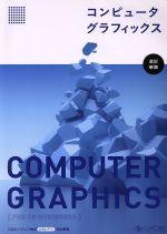 中古 送料無料新品 コンピュータグラフィックス 改訂新版 CG-ARTS協会 afb 大幅値下げランキング