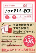 中古 最短で合格 アロマテラピー検定 1級2級 ハンディ版 著者 NEW売り切れる前に☆ afb 木田順子 超歓迎された
