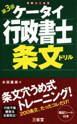 中古 ケータイ行政書士 条文ドリル 通信販売 第3版 水田嘉美 afb キャンペーンもお見逃しなく 著者
