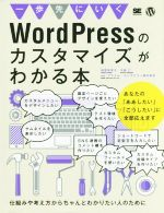 中古 一歩先にいくWordPressのカスタマイズがわかる本 [正規販売店] 仕組みや考え方からちゃんとわかりたい人のために 最安値 相原知栄子 著者 大曲仁 プライム afb ストラテ