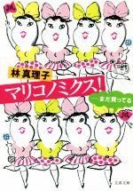 【中古】 マリコノミクス! まだ買ってる 文春文庫/林真理子(著者) 【中古】afb