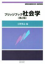 中古 ブリッジブック社会学 第2版 ブリッジブックシリーズ 編者 正規認証品 新規格 afb 玉野和志 即納