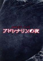 【中古】 AKBホラーナイト アドレナリンの夜 DVD BOX /AKB48,秋元康(企画、原作) 【中古】afb