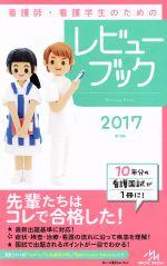 倉 中古 爆売り 看護師 看護学生のためのレビューブック 第18版 岡庭豊 2017 afb 編者