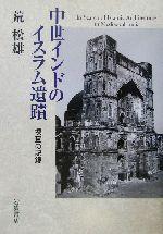【中古】 中世インドのイスラム遺蹟 探査の記録 /荒松雄(著者) 【中古】afb