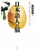 特価 中古 日本語人の脳 理性 感性 情動 afb 角田忠信 人気ブランド 著者 時間と大地の科学