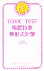 永遠の定番モデル 中古 TOEIC TEST 模試特急 新形式対策 新形式対応 Karl afb 森田鉄也 Rosvold 5%OFF 著者