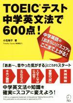 おすすめ特集 新作多数 中古 TOEICテスト中学英文法で600点 小石裕子 afb 著者