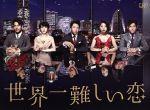 【中古】 世界一難しい恋 Blu-ray BOX(通常版)(Blu-ray Disc) /大野智,波瑠,小池栄子 【中古】afb