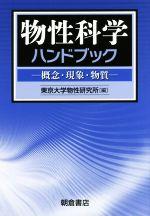 【中古】 物性科学ハンドブック 概念・現象・物質 /東京大学物性研究所(編者) 【中古】afb