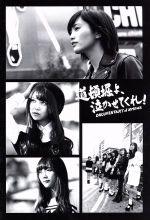 【中古】 道頓堀よ、泣かせてくれ! DOCUMENTARY of NMB48 DVDコンプリートBOX /NMB48 【中古】afb