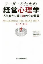 中古 リーダーのための経営心理学 お買得 無料 人を動かし導く50の心の性質 afb 著者 藤田耕司