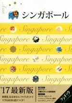 中古 シンガポール '17最新版 afb ララチッタ ストア JTBパブリッシング 卓越