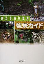 【中古】 身近な野生動物観察ガイド /鈴木欣司(著者) 【中古】afb