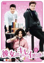 【中古】 「彼女はキレイだった」DVD-BOX1 /パク・ソジュン,ファン・ジョンウム,チェ・シウォン 【中古】afb