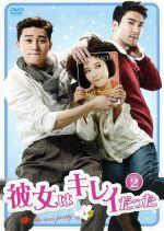 【中古】 「彼女はキレイだった」DVD-BOX2 /パク・ソジュン,ファン・ジョンウム,チェ・シウォン 【中古】afb