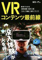 日本 中古 世界の人気ブランド VRコンテンツ最前線 事例でわかる費用規模 制作工程 スタッフ構成 桜花一門 著者 afb 制作ノウハウ