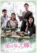 【中古】 星になって輝く DVD-BOX1 /コ・ウォニ,イ・ハユル,ソ・ユナ 【中古】afb