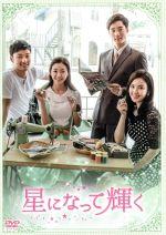 【中古】 星になって輝く DVD-BOX6 /コ・ウォニ,イ・ハユル,ソ・ユナ 【中古】afb