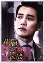 【中古】 華麗なる誘惑 DVD-SET2 /チュ・サンウク,チェ・ガンヒ,チャ・イェリョン 【中古】afb