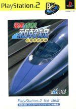 【中古】 電車でGO!新幹線 山陽新幹線編(再販) /PS2 【中古】afb
