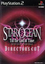 【中古】 スターオーシャン3 Till The End of Time DIRECTOR'S CUT /PS2 【中古】afb
