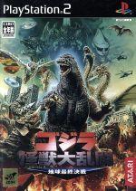 最安値に挑戦 中古 蔵 ゴジラ怪獣大乱闘 地球最終決戦 afb PS2