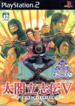 【中古】 太閤立志伝V KOEI The Best(再販) /PS2 【中古】afb