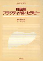 【中古】 肝臓癌 プラクティカル・セラピー Book & video/長谷川博(著者) 【中古】afb