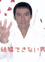 【中古】 結婚できない男 DVD-BOX /阿部寛,夏川結衣,国仲涼子 【中古】afb