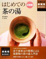 時間指定不可 中古 決定版 新作製品 世界最高品質人気 はじめての茶の湯 主婦の友新実用BOOKS 千宗左 afb 著