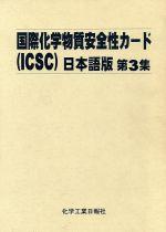 【中古】 日本語版 国際化学物質安全性カード(ICSC) 第3集 /国際化学物質安全性カード国内委(著者),国立医薬品食品衛生研究所(著者) 【中古】afb