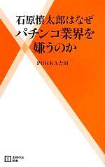 中古 タイムセール 公式ショップ 石原慎太郎はなぜパチンコ業界を嫌うのか 主婦の友新書 POKKA吉田 著 afb