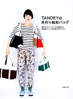出荷 予約 中古 TANDEYの手作り帆布バッグ 神戸のカバンブランドが提案する家庭用ミシンで作る基本23アイテム 著 TANDEY afb
