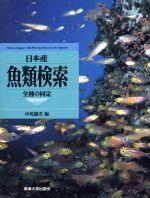 【中古】 日本産 魚類検索 全種の同定 /中坊徹次【編】 【中古】afb