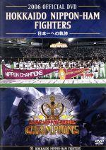 中古 オンラインショップ 2006 OFFICIAL DVD HOKKAIDO FIGHTERS afb わずか3年で掴んだ栄光への道程~一体となったすべての人た 国内正規品 NIPPON-HAM