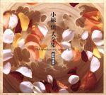 【中古】 小椋佳大全集(35周年記念作品) /小椋佳 【中古】afb