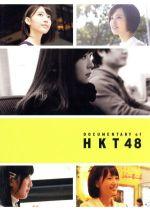 【中古】 尾崎支配人が泣いた夜 DOCUMENTARY of HKT48 DVDコンプリートBOX /HKT48,指原莉乃(監督) 【中古】afb