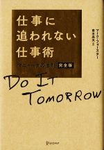 5☆好評 中古 仕事に追われない仕事術 新作 人気 マニャーナの法則 マーク フォースター 訳者 著者 afb 青木高夫