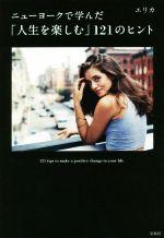 【中古】 ニューヨークで学んだ「人生を楽しむ」121のヒント /エリカ(著者) 【中古】afb